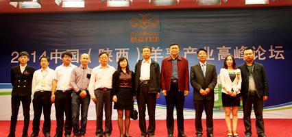 2014中国(西安)羊乳产业高峰论坛隆重举办